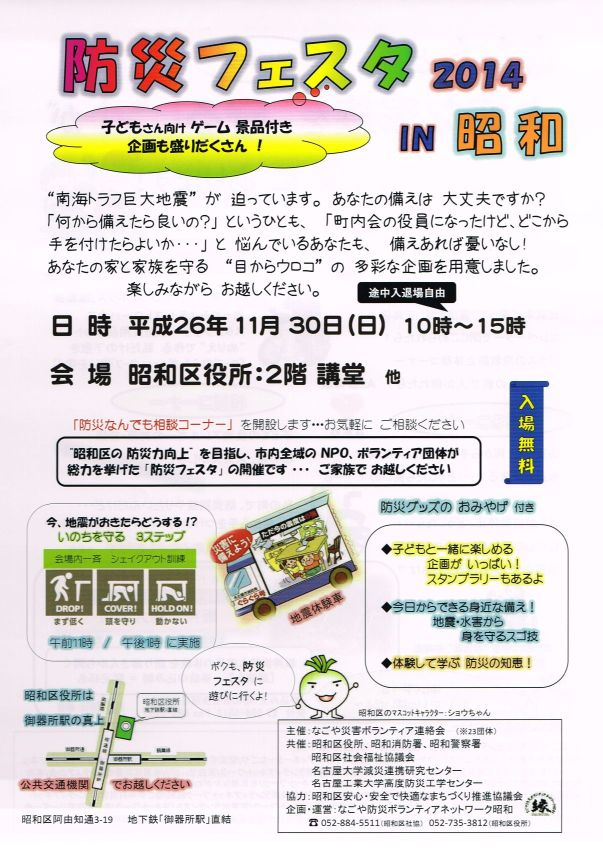 防災フェスタ2014 in 昭和」のチ...